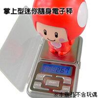 【aife life】掌上型迷你隨身電子秤500克/500g,附防塵蓋方便好攜帶,使用2顆4號電池