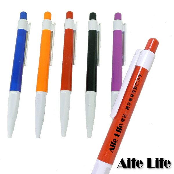 【aife life】p06超便宜廣告筆/原子筆贈品筆禮品筆印刷印字宣傳設計送禮