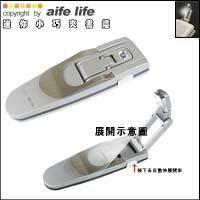 【aife life】迷你夾書燈,可以當應急手電筒、書籤等,液壓翻轉動感展開,科技化外觀