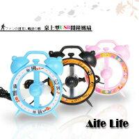 【aife life】USB鬧鐘風扇/桌上型時鐘電扇涼扇,電腦NB筆電散熱