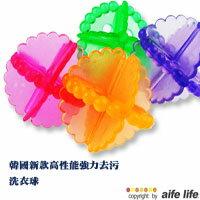 【aife life】一組兩個※韓國新款高性能強力去污清潔洗衣球、洗衣皂、洗衣機專用,節省洗衣精、減少洗衣打結