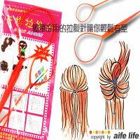 【aife life】花樣盤髮針、盤髮器、魔力穿髮器、輕鬆有造型