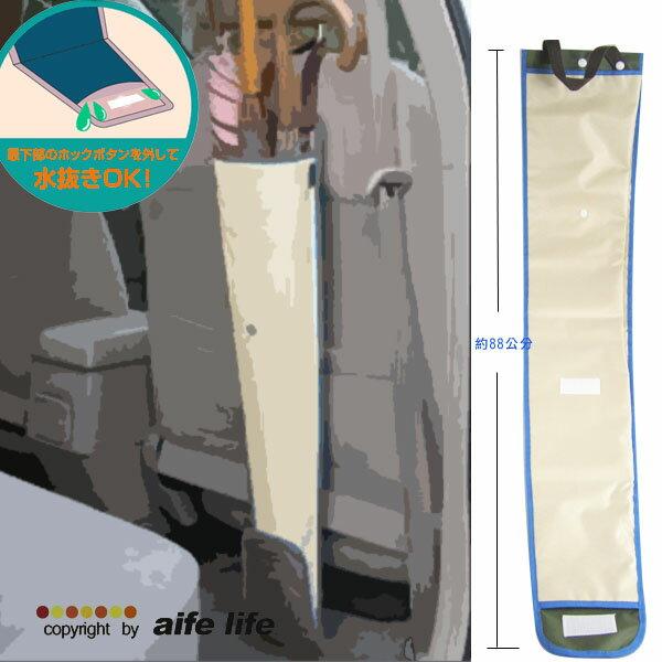 【aife life】魔鬼氈雨傘防滴折疊套、汽車車內雨傘架、傘套,預防雨水弄濕車內!汽車用品,可掛椅背