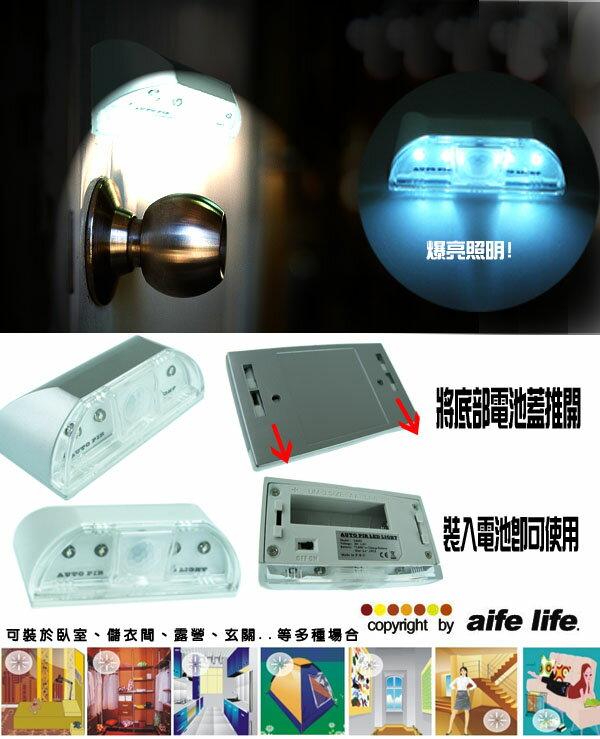 【aife life】迷你型紅外線感應式LED,門把、門鎖感應燈,晚上回家找鑰匙、戶外休閒露營野外求生