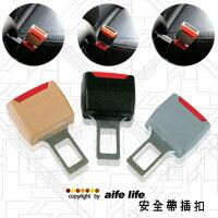 ~aife life~安全帶插扣,當汽車發動後行駛中不會發出警示音響,高強度工程塑膠料、合