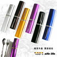 【aife life】快樂樂活筆套式環保餐具組(筷子+叉子+湯匙)、環保愛地球餐具組、出外攜帶方便,安全又環保、輕巧不佔空間