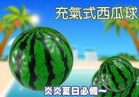 【aife life】充氣式西瓜球/海灘球,夏日沙灘遊玩必備品,贈禮品最佳選擇!!