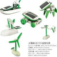 【aife life】六合一太陽能6合1DIY益智玩具/環保節能又省電/結合手創與休閒