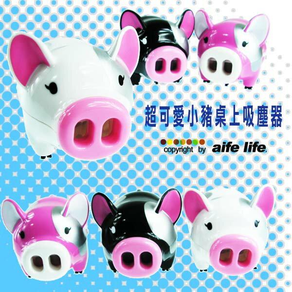 【aife life】日系可愛噗噗小豬桌上型吸塵器,筆電、鍵盤、書桌的清潔小幫手,最佳贈禮品