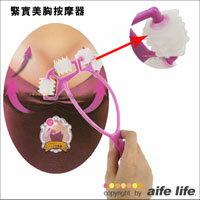 【aife life】日韓熱賣的美妝小物,3D美胸按摩器/美胸緊實器/胸部按摩棒,多片滾輪凹凸按摩點,按摩淋巴,美化胸部曲線
