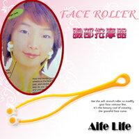 【aife life】小臉滾輪按摩器/Y型瘦臉臉部按摩棒促進血液循環