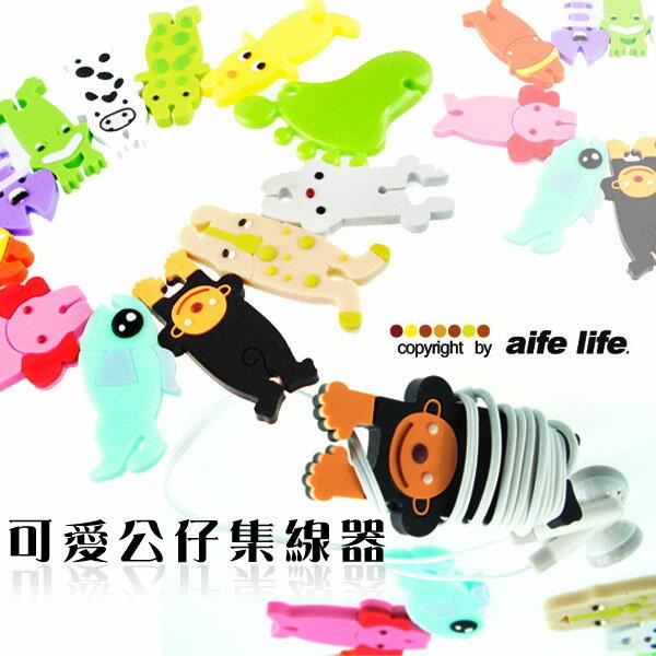 【aife life】動物造型集線器/捲線器/繞線器/集線棒,耳機線、USB線、聽MP3、i-pod都可以使用喔!