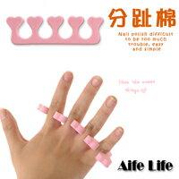 【aife life】美甲分趾綿/擦指甲分指器/擦指甲分指器/腳趾上色指甲油輔助分隔棉