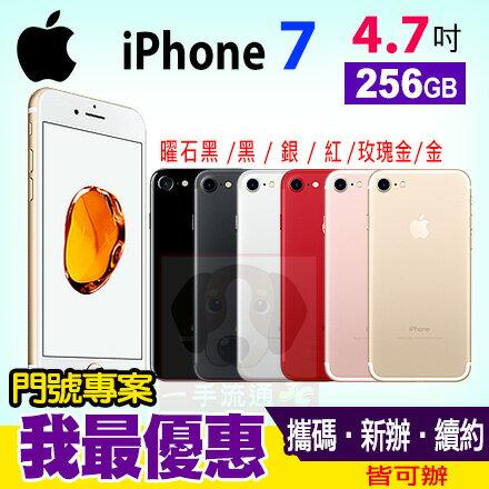 Apple iPhone 7 256GB 4.7吋 智慧型手機 門號專案 攜碼  新辦
