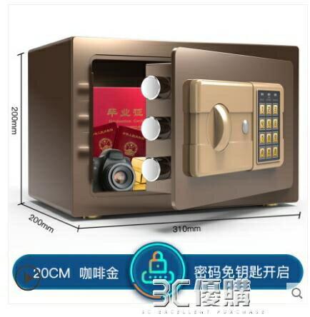 保險櫃家用40cm辦公保險箱遠程密鑰解鎖指紋密碼全鋼3
