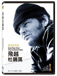 飛躍杜鵑窩DVD