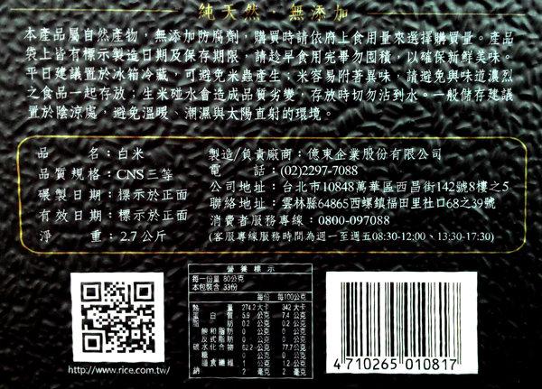 三好米 長鮮米 2.7kg【康鄰超市】 3