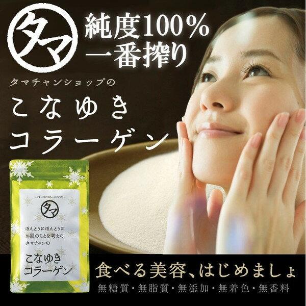【海洋傳奇】【少量現貨】日本TAMA kyunan粉雪膠原蛋白 日本樂天3年銷售冠軍 最高級豚皮製【訂單金額滿3000元以上免運】