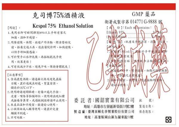 【克司博】 酒精液75% 4公升 / 桶 1