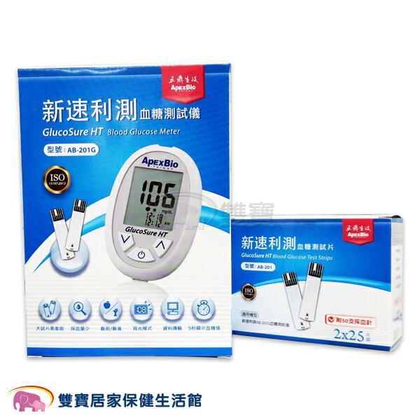 五鼎GlucoSure HT新速利測血糖測試儀 AB-201G 五鼎血糖機 AB201G 新速利測血糖機