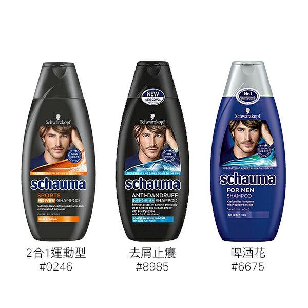 Schwarzkopf 德國施華蔻 Schauma男仕洗髮乳,共3款。