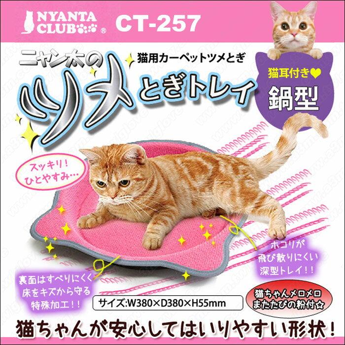 ☆寵愛家☆可超取☆MARUKAN圓形磨爪墊CT-257 .