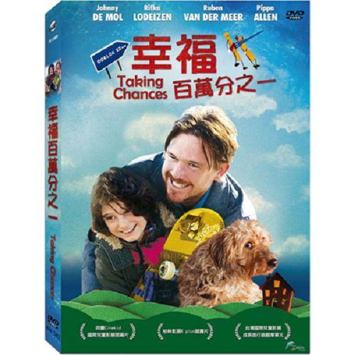 幸福百萬分之一DVD