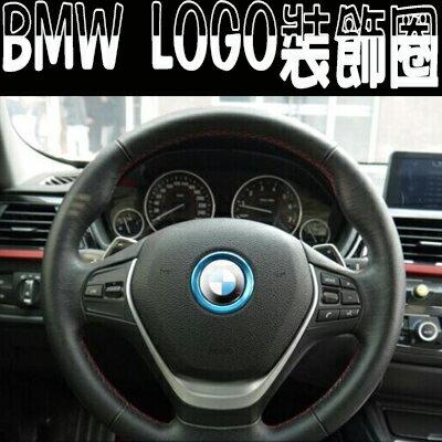 A0109 BMW 方向盤LOGO金屬貼 裝飾圈 新1 3 4 5 7系 M3 M5 X1 X3 X5 X6 沂軒精品