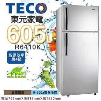 TECO東元 605公升 二門節能冰箱【R6110K】節能環保