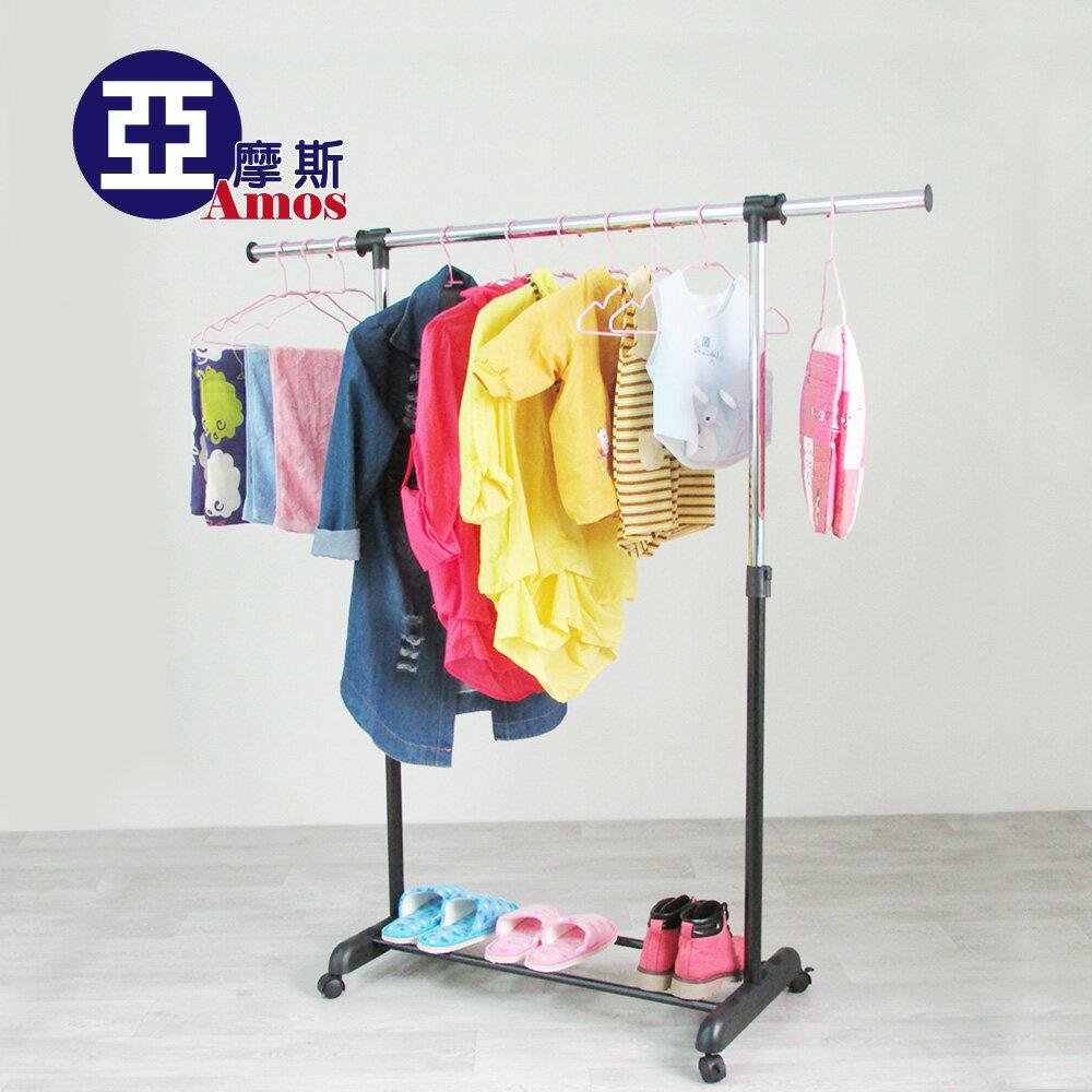 曬衣架 晾衣架 衣櫥【HAW001】日系簡約單桿伸縮吊衣架 台灣製造 亞摩斯