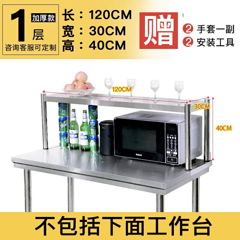 廚房不鏽鋼操作台 不銹鋼兩三層奶茶店台上架工作台台面立架操作貨架架子廚房置物架『XY15938』