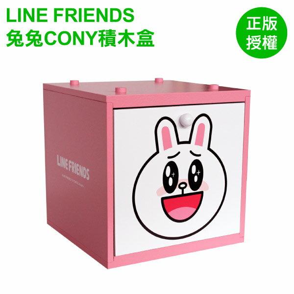 兔兔積木盒 抽屜式收納 台灣製 LINE FRIENDS [蕾寶]