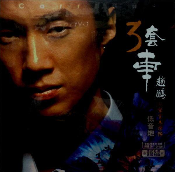 【停看聽音響唱片】【黑膠LP】趙鵬與驚堂木樂隊:三套車