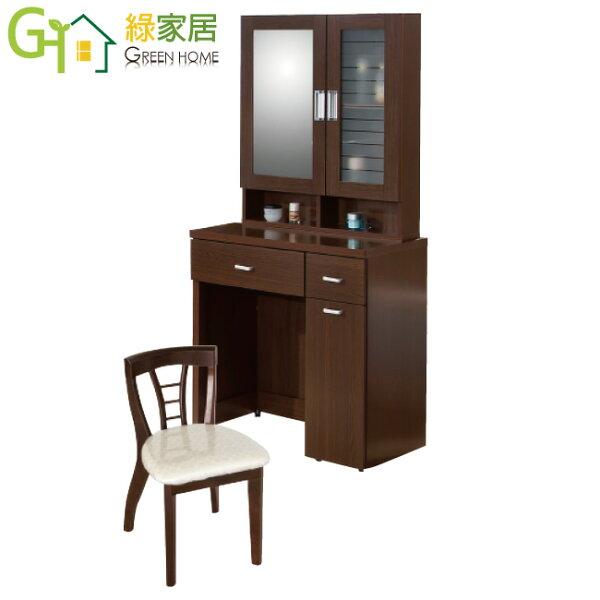 【綠家居】杜爾時尚2.5尺木紋化妝鏡台組合(二色可選+含化妝椅)