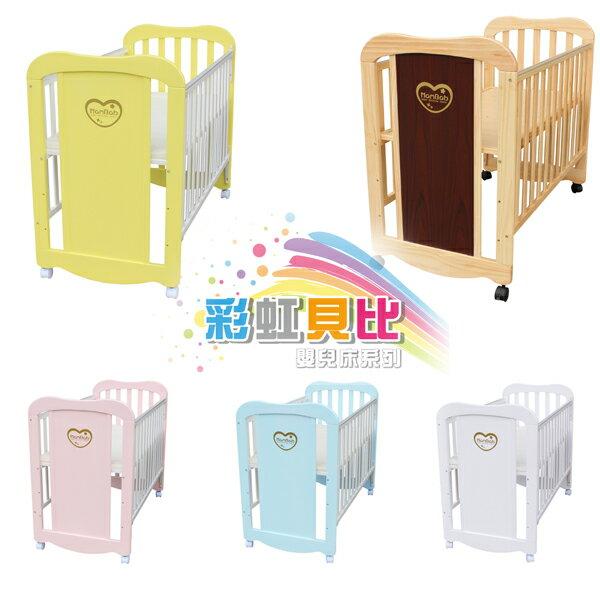 Mam Bab夢貝比 - 彩虹貝比嬰兒床 台規中床 (粉藍/粉紅/純白/原木/個性黃) 1