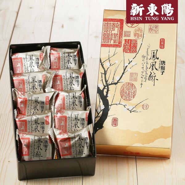 新東陽:【新東陽】鳳凰酥(10入)(附贈新小手提袋843725)
