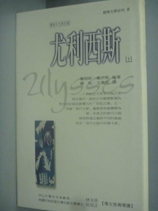 【書寶二手書T1/翻譯小說_IMI】尤利西斯(上冊)_詹姆斯·喬伊斯
