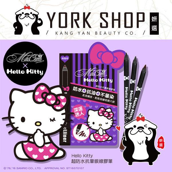 【姍伶】Miki Queen 超防水抗暈眼線膠筆 (Hello Kitty限定版) 1.3g 三色供選