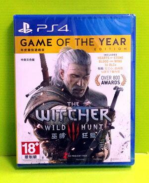 [現金價] PS4 巫師 3 年度版 包含 石之心 血與酒 DLC 亞版 中文版