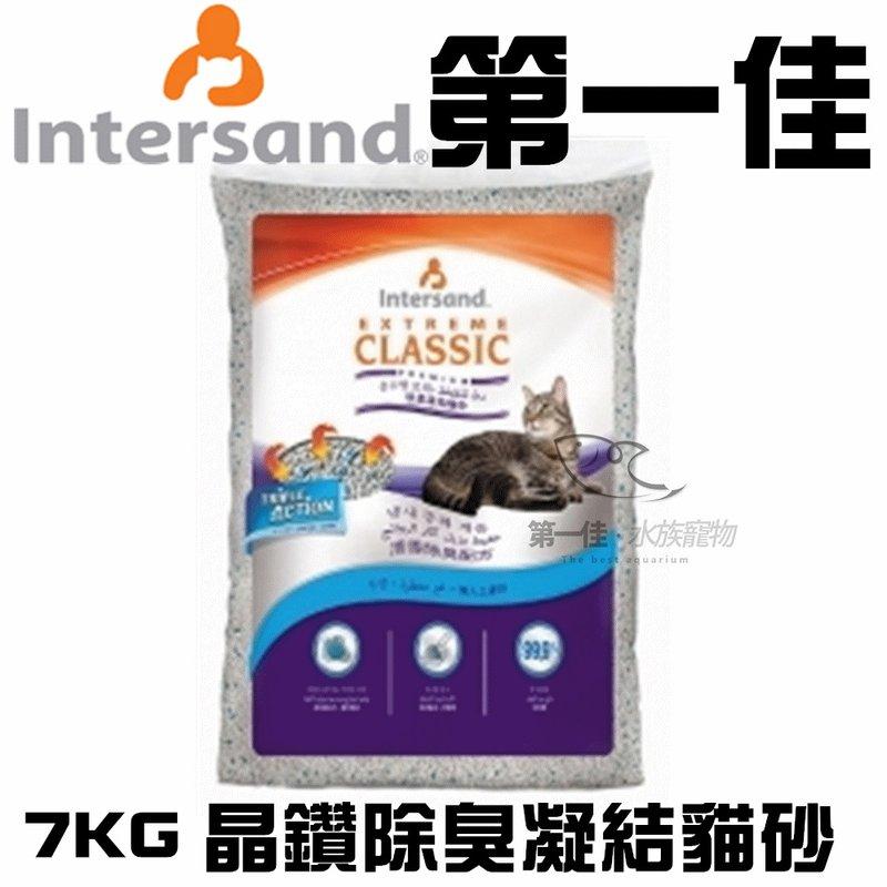 [第一佳水族寵物]加拿大INTERSAND【晶鑽除臭凝結貓砂 7KG】強凝結 強除臭 量超省 無粉塵 低過敏 抗菌