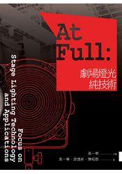AtFull:劇場燈光純技術