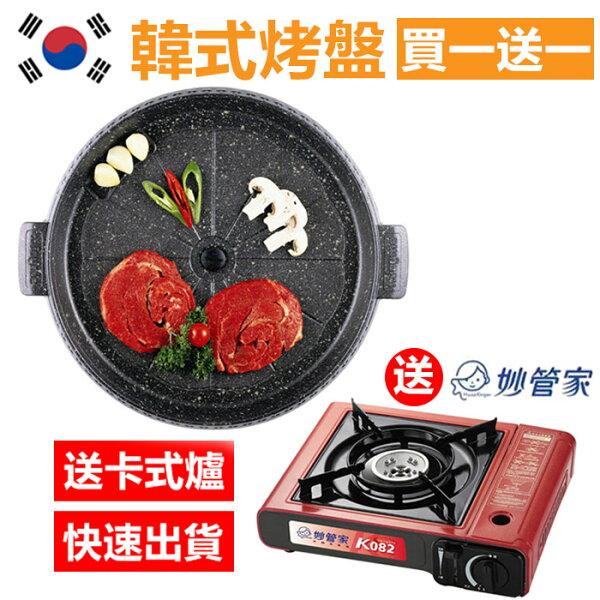 快樂老爹:《烤肉超值組》【韓國joyme】韓國燒肉烤盤排油烤盤(32cm)+妙管家卡式爐PA-07_K0