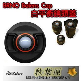 [滿3千,10%點數回饋]『大獲好評』BRNO BaLens Cap 白平衡鏡頭蓋 67mm 另有77mm 72mm 62mm 58mm 55mm 52mm