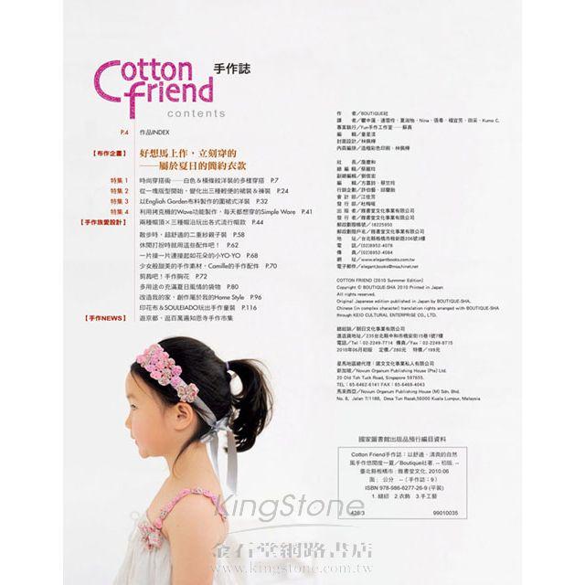 Cotton Friend:以舒適.清爽的自然風手作悠閒度一夏 9
