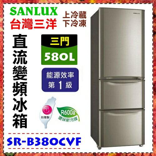 ~SANLUX 三洋~380L三門變頻冰箱上冷藏下冷凍~SR~B380CVF~T鈦金色 省