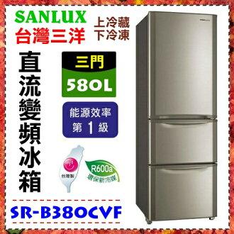 【SANLUX 台灣三洋】380L三門變頻冰箱上冷藏下冷凍《SR-B380CVF》T鈦金色 省電1級