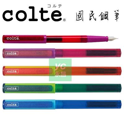 Colte 國民鋼筆 + 卡式墨水 10色組 /組