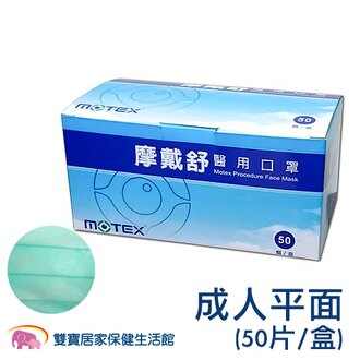 摩戴舒 MOTEX 平面型 醫用口罩 耳掛式 外科口罩 醫用面罩 耳掛口罩 手術面罩(50片裝/盒/綠色)