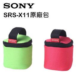 SRS-X11收納包