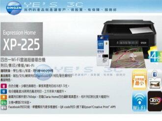 「YEs 3C」Epson Expression Home XP-225四合一WiFi雲端超值複合機 免運